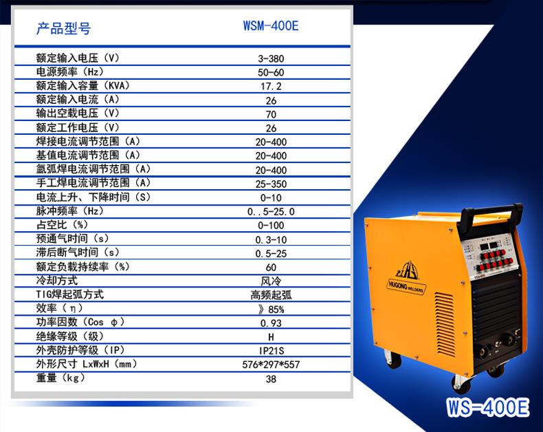 焊接 弧焊设备 氩弧焊机 沪工igbt逆变式脉冲直流氩弧焊,wsm-400w,氩