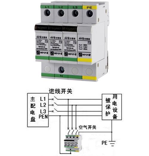 浪涌保护器的作用及接线图