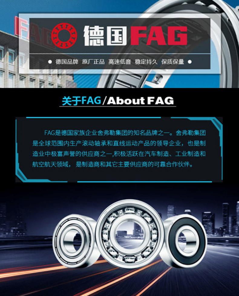 fag-商品宣传页.jpg