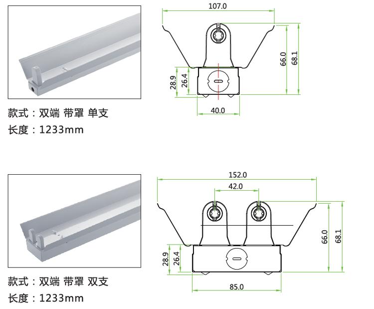 2米不含灯管 适配1.2米ledt8双端进电,单位:个
