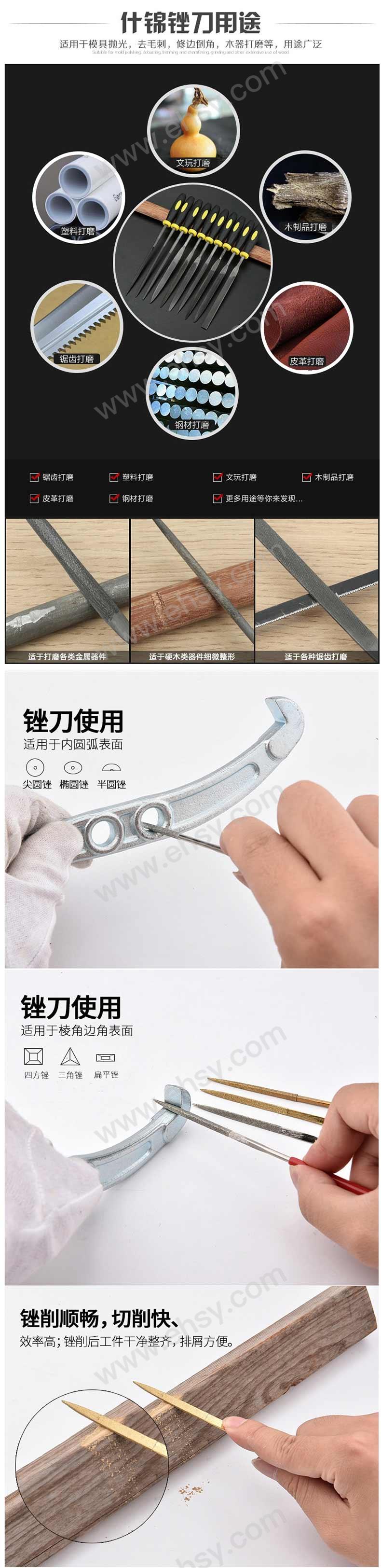 锉刀应用.jpg