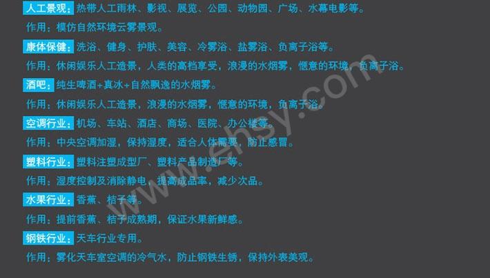 产品应用4.jpg