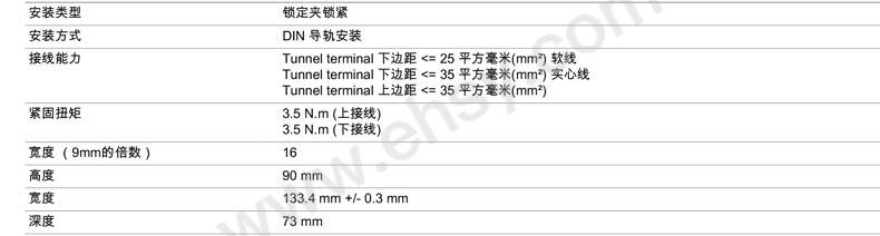 Easy-9-剩余电流动作保护断路器_EA9RN4C6330CNEW-参数2.jpg