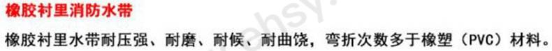 涤纶带胚橡胶衬里消防水带通用-4-2-1.JPG