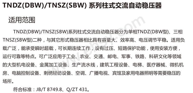 TNSZ(SBW)-介绍.jpg