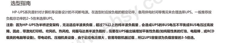 HP-UPS-选型、、.jpg