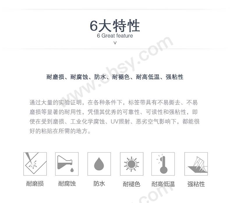 产品特点-2.jpg