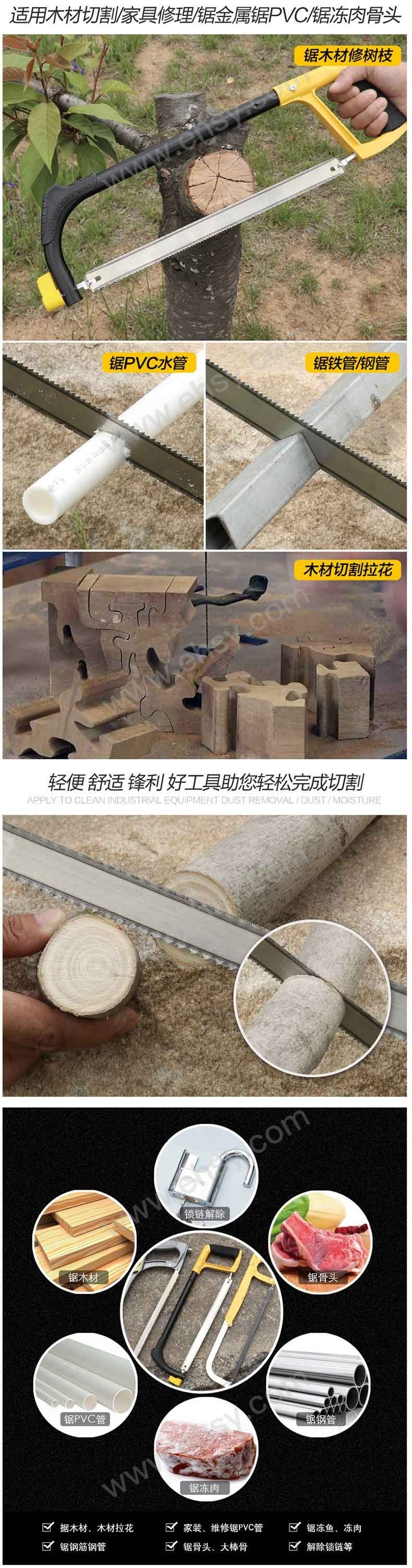 锯弓锯条应用.jpg