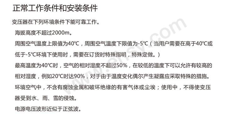 100358819772009381-工作条件.jpg