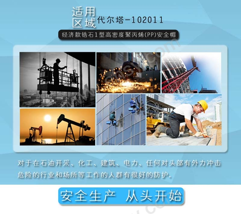 代尔塔102011应用.jpg