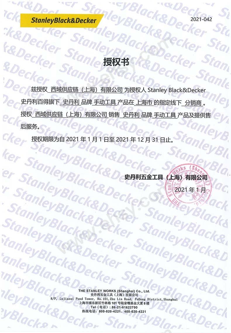 西域供应链(上海)有限公司史丹利(1).jpg