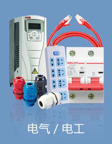 電氣/電工