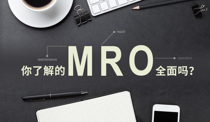 你了解的MRO全面吗?