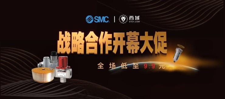 SMC x 西域 戰略合作開幕大促 - 全場低至9.9元