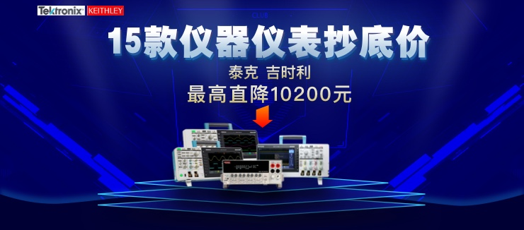 泰克、吉時利15款儀器儀表抄底價,最高直降10200元