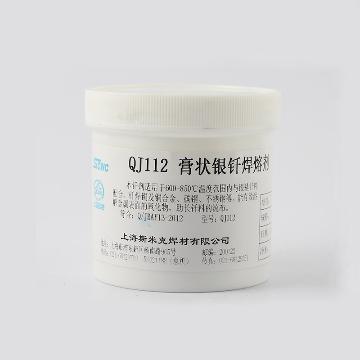 斯米克飞机牌膏状银钎焊熔剂,QJ112膏状,500克/瓶