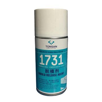 天山可赛新 脱模剂,TONSAN 1731,300ml