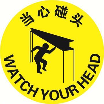 安赛瑞 地贴警示标识 当心碰头,直径40cm