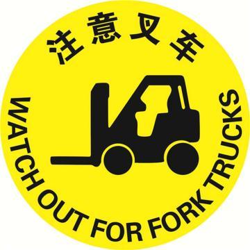 地贴警示标识,注意叉车,直径20cm