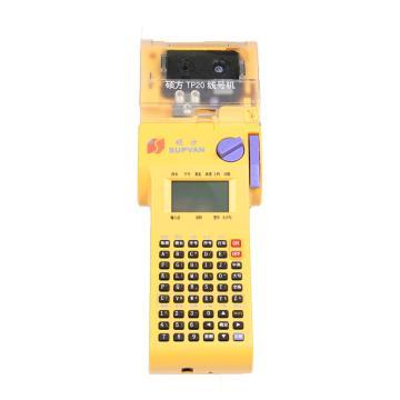 碩方 手持式線號機,TP20 單位:臺