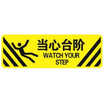地贴警示标识(当心台阶)-超强耐磨地贴材料,600×200mm,15762