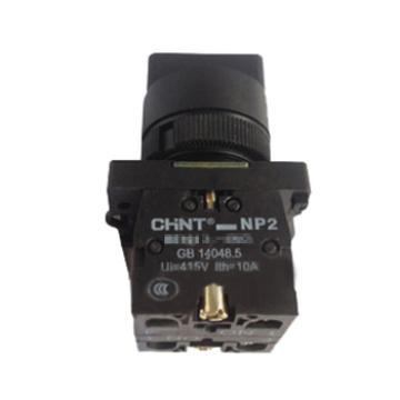 正泰 按钮开关,NP2-ED25 黑色旋钮 1常开1常闭 塑料头 锁定2位置
