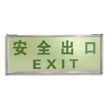 安全出口单面自发光标识,铝合金边框,120*330mm
