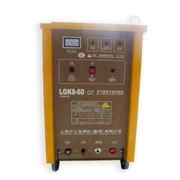 沪工空气等离子弧切割机,整流式,LGK8-60