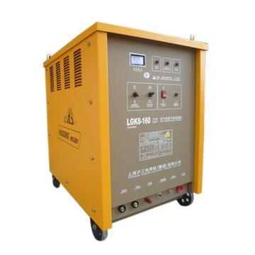 沪工空气等离子弧切割机,整流式,LGK8-160