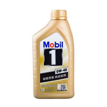 美孚1号全合成机油,金美孚0W-40,SN级,1L