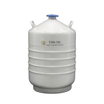 金凤液氮型液氮生物容器,YDS-20L,不含提筒和颈口保护圈