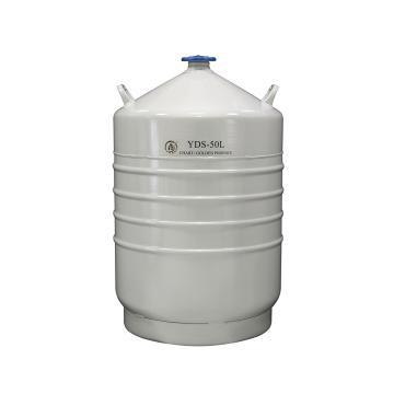 液氮型液氮生物容器,YDS-50L,不含提筒和颈口保护圈