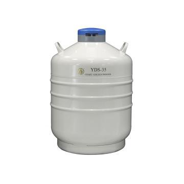 贮存型液氮生物容器,YDS-35,含6个120mm高的提桶