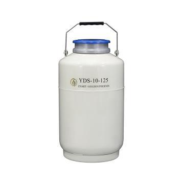 液氮型液氮生物容器,不配提桶,YDS-10-125