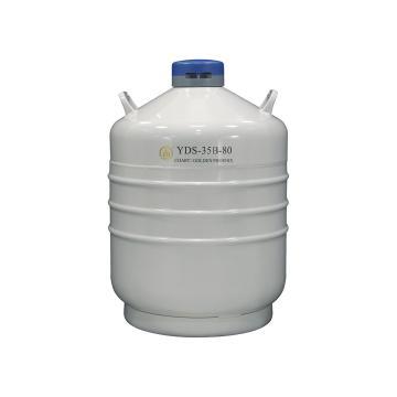 运输型液氮生物容器,YDS-35B-80,含6个120mm高的提桶