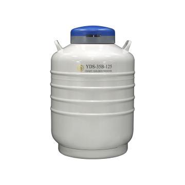 运输型液氮生物容器,YDS-35B-125,含6个120mm高的提桶