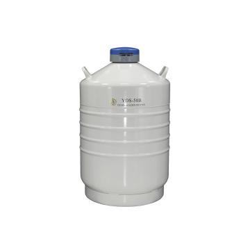 运输型液氮生物容器,YDS-50B,含6个120mm高的提桶