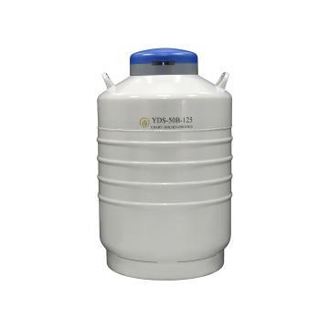 运输型液氮生物容器,YDS-50B-125,含6个120mm高的提桶