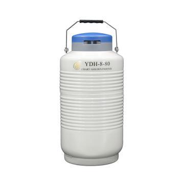 航空运输型液氮生物容器,含1个276mm高的提桶,YDH-8-80