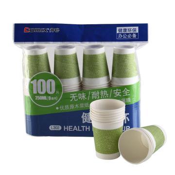 齐心 L302 健康纸杯100个装9盎司 白
