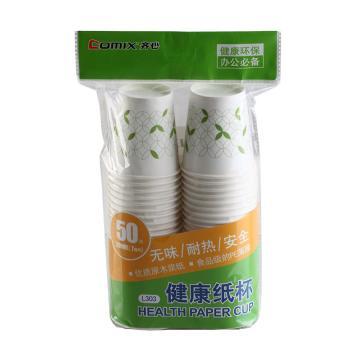 齐心 L303 健康纸杯50个装7盎司 白