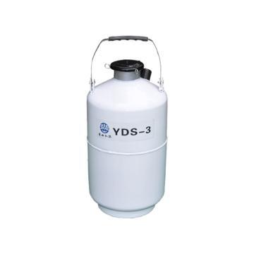 亚西生物储存容器,YDS-3,容积:3L,防锈铝合金材质