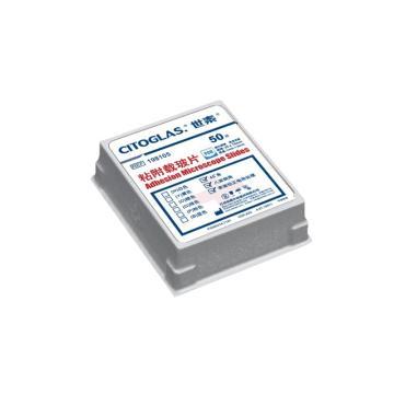 粘附载玻片,超白玻璃材质,表面经正电荷处理,四边经八面倒角处理,45°角,单头单面白色涂装,50片/塑料盒,20盒*2/箱
