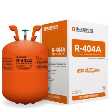制冷剂,中龙,R404A,10kg/瓶