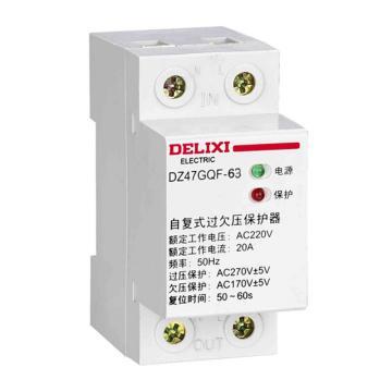 德力西DELIXI 过欠压保护器 DZ47GQF 1P+N 63A 230VAC DZ47GQF6363DZ 下进上出 自复式