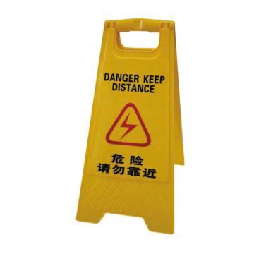 安赛瑞 A字告示牌-危险请勿靠近,高强度PVC材质,315×640mm,14006