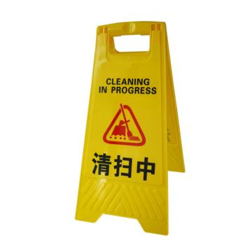 安赛瑞 A字告示牌-清扫中,高强度PVC材质,315×640mm,14001