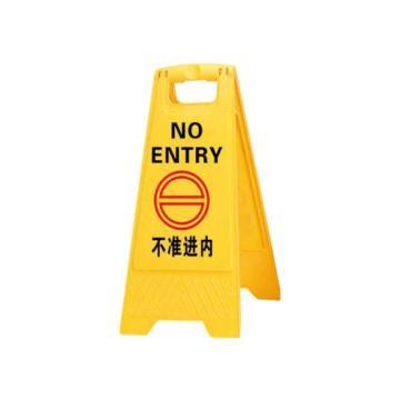 安赛瑞 A字告示牌-不准进内,高强度PVC材质,315×640mm,14011