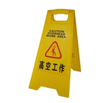安赛瑞 A字告示牌-高空工作,高强度PVC材质,315×640mm,14008