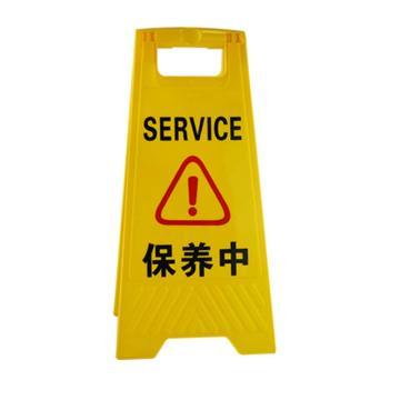 安赛瑞 A字告示牌-保养中,高强度PVC材质,315×640mm,14007